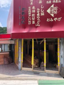 豊能郡豊能町「かめたに本店改修工事」