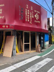 大阪府豊能郡豊能町「かめたに本店改修工事」工事順調です。
